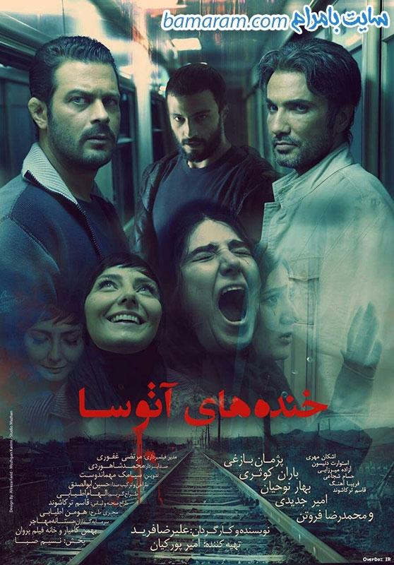خنده های آتوسا برنامه های سینماهای تهران فیلم های در حال اکران