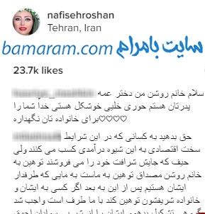 نفیسه روشن جشنواره لباس بازیگران اینستاگرام فحاشی کامنت