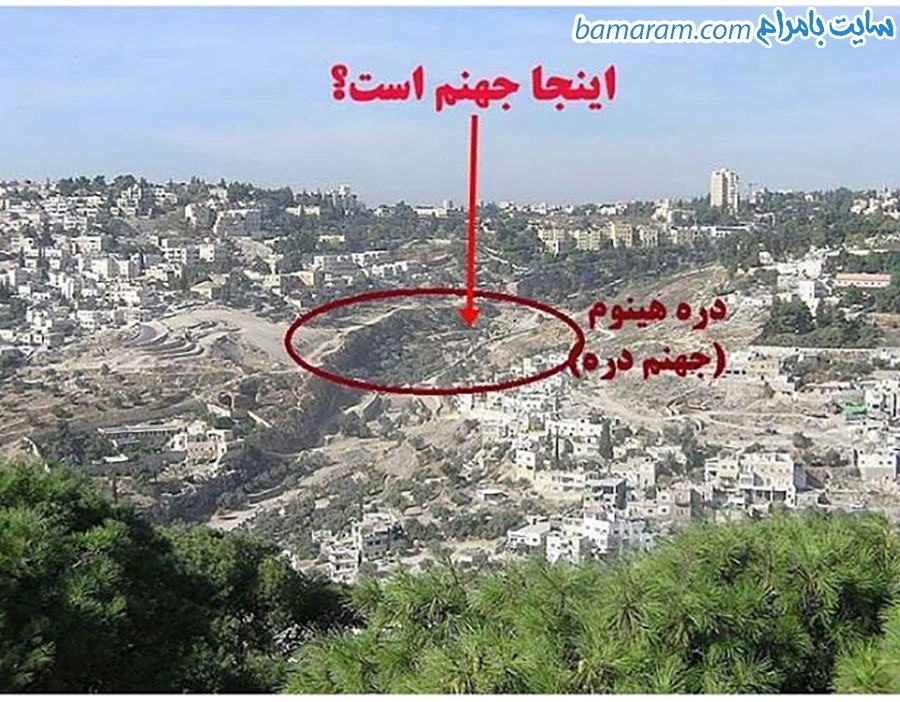جهنم دره اسراییل
