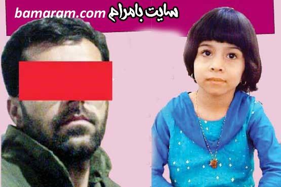 فتل تجاوز به دختر بچه