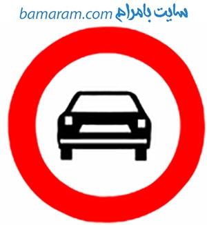 علائم راهنمایی رانندگی