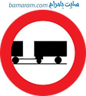 علائم راهنمایی رانندگی تابلوهای راهنکایی رانندگی
