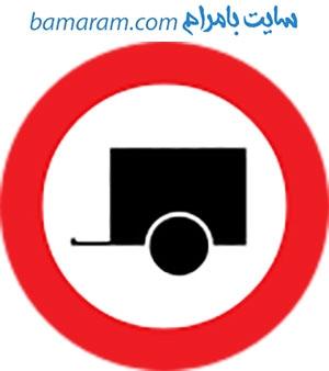 علائم راهنمایی رانندگی تابلوهای راهنمایی رانندگی