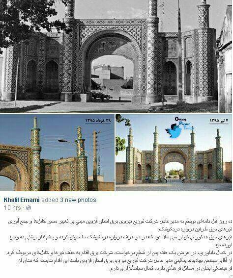 تیر برق  اثر تاریخی قزوین