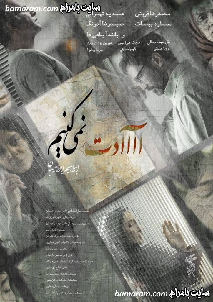 عادت نمیکنیم فیلم سینمایی محمدرضافروتن هدیه تهرانی ساره بیات