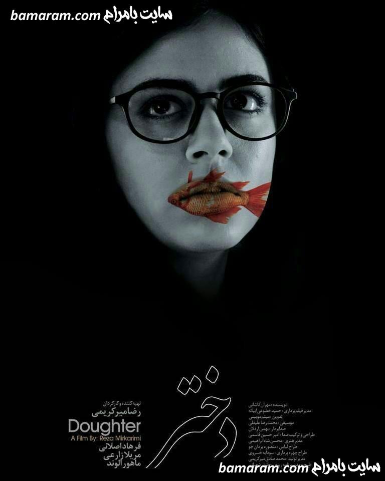 فیلم سینمایی ایرانی دختر