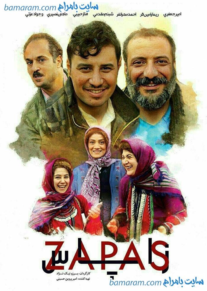 فیلم سینمایی ایرانی زاپاس ریما رامین فر امیر حعفری جواد عزتی