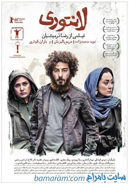 فیلم سینمایی ایرانی لانتوری