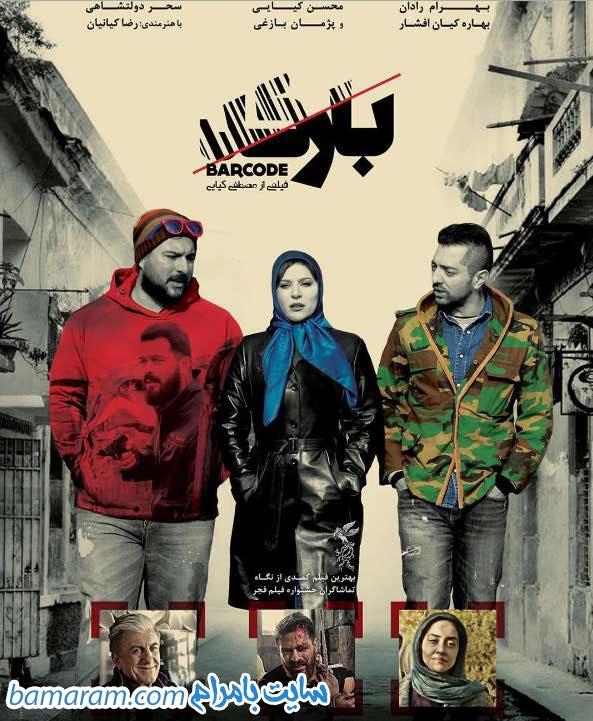 فیلم بارکد بهرام رادان