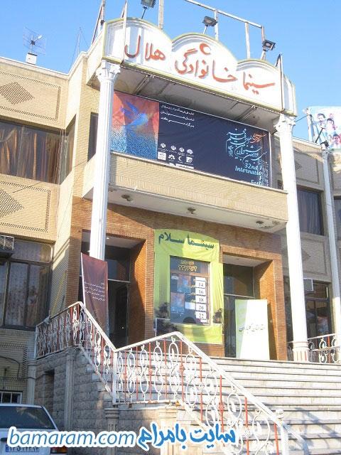 سینما هلال اهواز آدرس سینما هلال اهواز شماره تلفن سینما هلال اهواز برنامه سینماهای اهواز