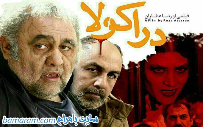 دراکولا فیلم سینمایی دراکولا رضا عطاران