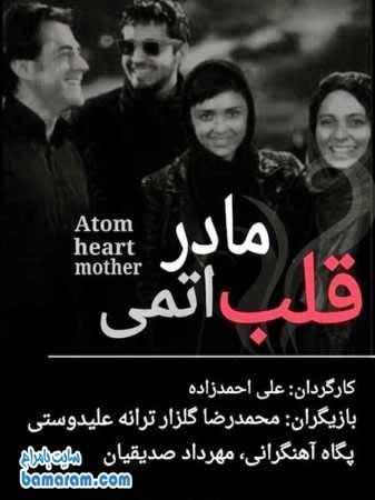 فیلم مادر قلب اتمی علی احمدزاده