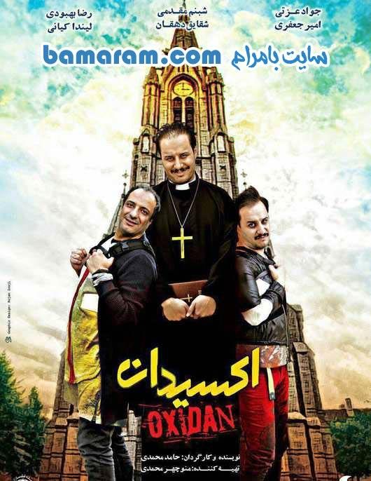 فیلم اکسیدان حامد محمدی