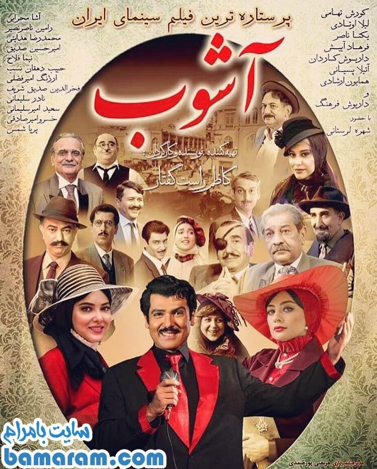 فیلم سینمایی آشوب کاظم راست گفتار